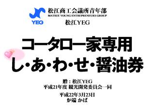 藤井家専用しあわせ醤油券.jpg