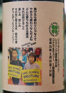 ラブレス醤油02.jpg